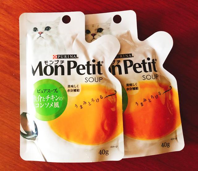 モンプチスープ